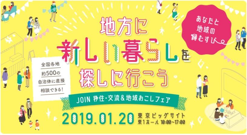 JOIN 移住・交流&地域おこしフェア にて出張移住相談会を開催!